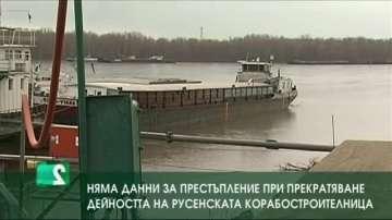 Няма данни за престъпление при затварянето на русенската корабостроителница
