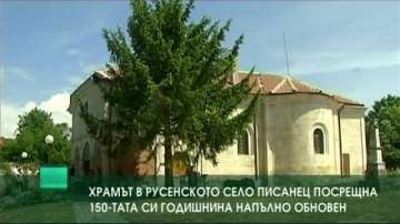 Храмът в русенското село Писанец посрещна 150-ата си годишнина напълно обновен