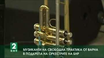 Музиканти на свободна практика от Варна в подкрепа на оркестрите на БНР