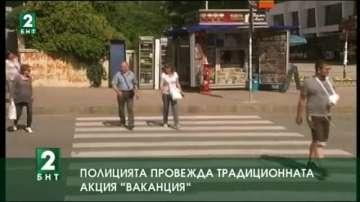 """Полицията провежда традиционната акция """"Ваканция"""""""