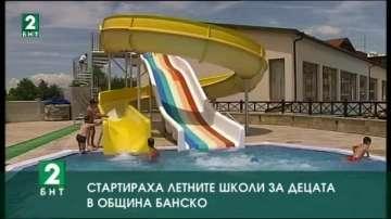 Стартираха летните школи за децата в община Банско