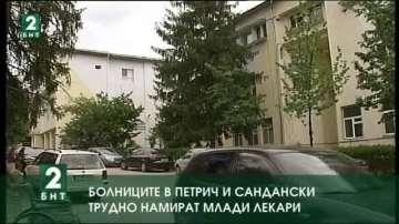 Болниците в Петрич и Сандански трудно намират млади лекари