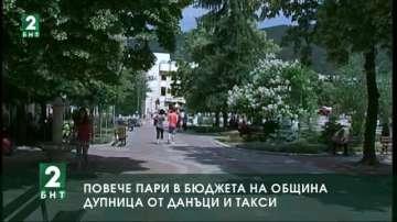 Повече пари в бюджета на Община Дупница от данъци и такси