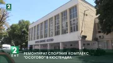 """Ремонтират спортния комплекс """"Осогово"""" в Кюстендил"""
