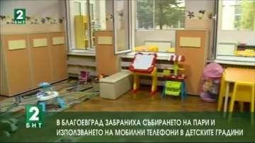 В Благоевград забраниха събирането на пари и мобилни телефони в детските градини