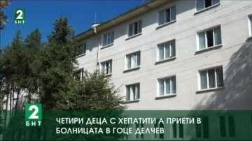 4 деца с хепатит А - приети в болницата в Гоце Делчев