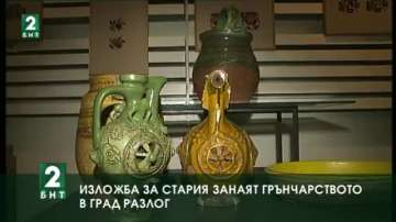 Изложба за стария занаят грънчарство в град Разлог