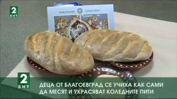 Деца от Благоевград се учиха как сами да месят и украсяват коледните пити