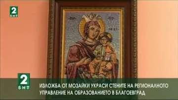 Мозайки красят стените на Регионалното управление на образованието в Благоевград