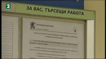 Студенти за лятна заетост в Германия търси Бюрото по труда в Благоевград