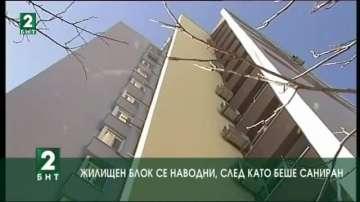 Саниран жилищен блок в Благоевград се наводни