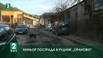 """Работник пострада при срутване в рудник """"Ораново"""