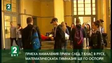 Приеха намаления прием след 7 клас в Русе, Математическата гимнизия ще го оспори