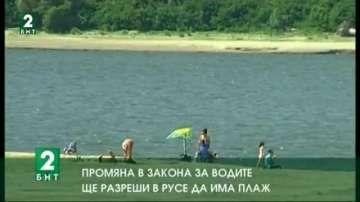 Промяна в Закона за водите ще разреши в Русе да има плаж