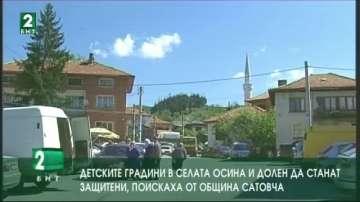Детските градини в две от селата да станат защитени, поискаха от община Сатовча