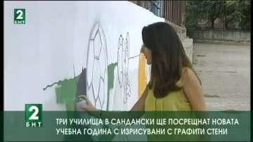 Училища в Сандански посрещат новата учебна година, изрисувани с графити