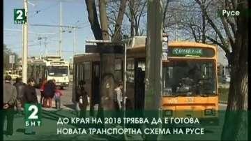 До края на 2018 г. трябва да е готова новата транспортна схема на Русе