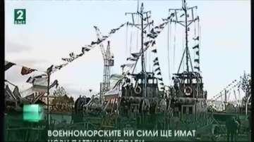 Военноморските ни сили ще имат нови патрулни кораби