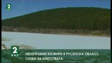 Неизправни язовири в Русенска област, глоби за кметствата