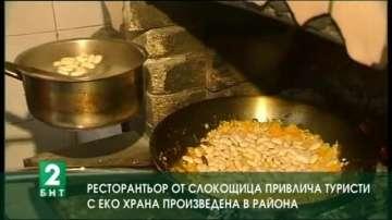 Ресторантьор от Слокощица привлича туристи с екохрана, произведена в района