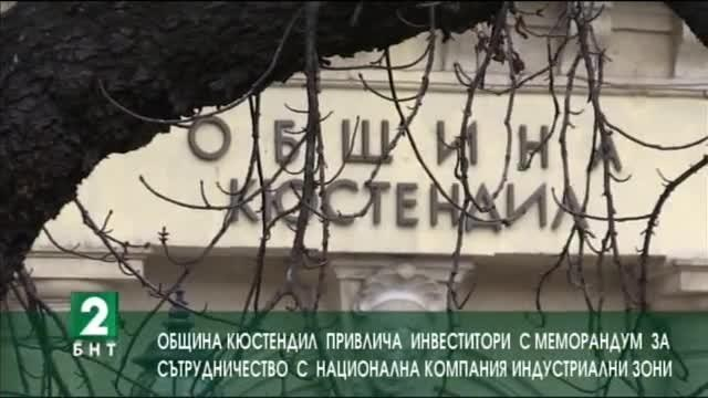 Община Кюстендил сключи меморандум за сътрудничество с Национална компания Индустриални