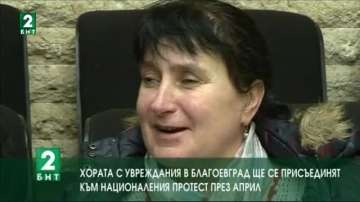 Хората с увреждания в Благоевград ще се присъединят към националения протест