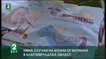Няма случаи на болни от морбили в Благоевградска област