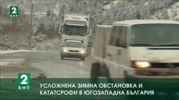 Усложнена зимна обстановка и катастрофи в Югозападна България
