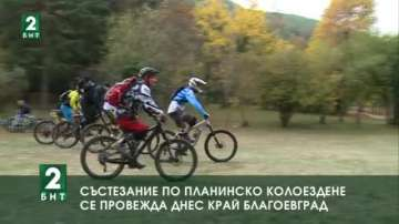 Състезание по планинско  колоездене се провежда край  Благоевград