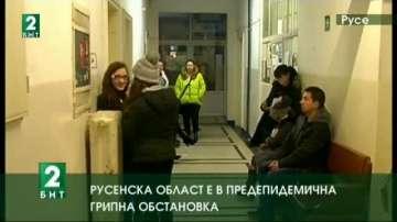 Русенска област е в предепидемична грипна обстановка