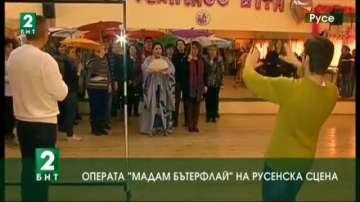 """Премиера на операта """"Мадам Бътерфлай"""" на русенска сцена"""