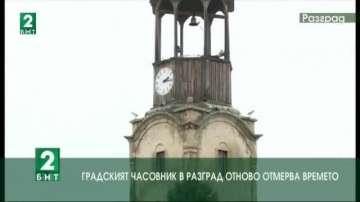 Градският часовник в Разград отново отмерва времето