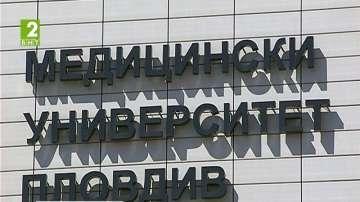 Разкриват медицински филиал в Пазарджик
