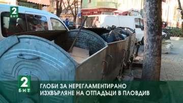 Глоби за нерегламентирано изхвърляне на отпадъци в Пловдив