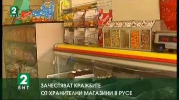 Зачестяват кражбите от хранителни магазини в Русе