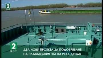 Два нови проекта за подобряване на плавателния път на река Дунав