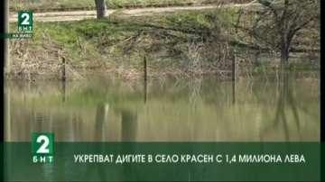 Над един милион лева ще струва укрепването на дигите в село Красен