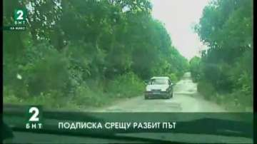 Жители на четири села в община Кубрат започнаха подписка заради разбити пътища