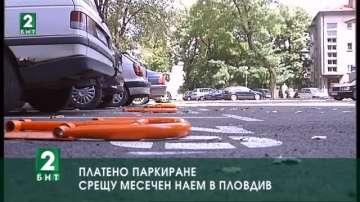Платено паркиране срещу месечен наем в Пловдив