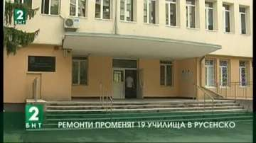 Ремонти променят 19 училища в Русенско