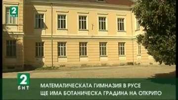 Математическата гимназия в Русе ще има ботаническа градина на открито