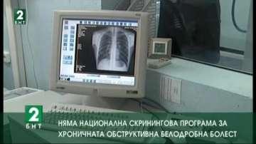 Без национална скринингова програма за Хроничната обструктивна белодробна болест