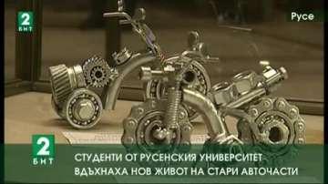 Студенти от Русенския университет вдъхнаха нов живот на стари авточасти