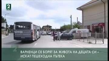Варненци се борят за живота на децата си - искат пешеходна пътека