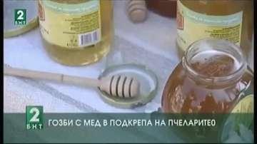 Гозби с мед в подкрепа на пчеларите