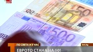 Еврото навърши 10 години
