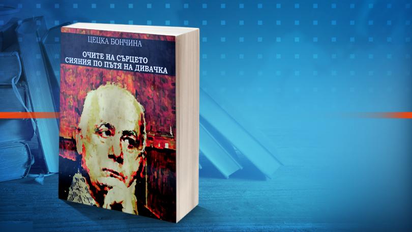 Книга, посветена на проф. Марко Семов, беше представена тази вечер