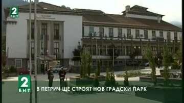 В Петрич ще стоят нов градски парк