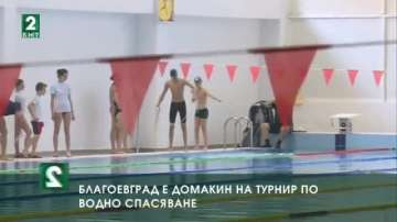 Благоевград е домакин на турнир по водно спасяване