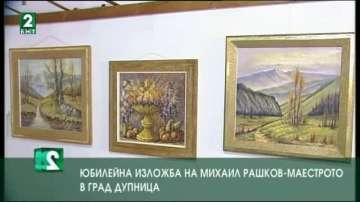 Юбилейна изложба на Михаил Рашков - Mаестрото в град Дупница